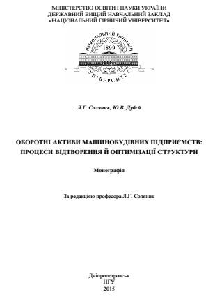Соляник_монография.jpg
